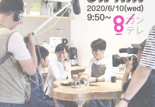 関西テレビ「よーいドン!」6/10(水)9:50〜ON AIR 予定です